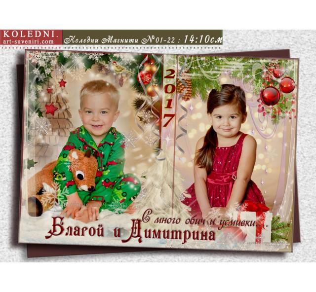 Фото Магнити с Двоен Колаж или Акцент върху Снимката - 10:14 см :: Коледни Сувенири №01-2XL- Семейни Сувенири и Магнити със Снимка :: Дизайн Весела Коледа