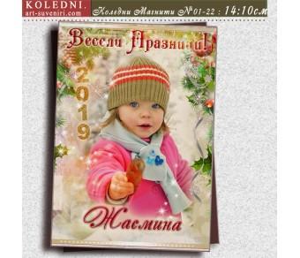 Големи Фото Магнити - Портретна Снимка:: Коледни Подаръци №01-2 - ☆.。.:* Коледни Арт Календари | Магнити |