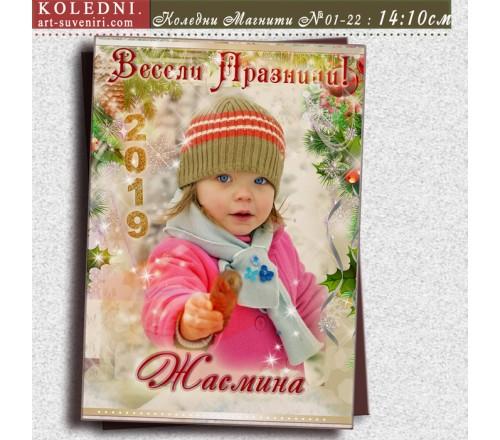 Големи Фото Магнити - Портретна Снимка:: Коледни Подаръци №01-2 - ☆.。.:* Коледни Арт Календари | Магнити |››66