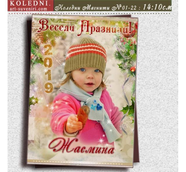 Големи Фото Магнити - Портретна Снимка:: Коледни Подаръци №01-2- Семейни Сувенири и Магнити със Снимка :: Дизайн Весела Коледа