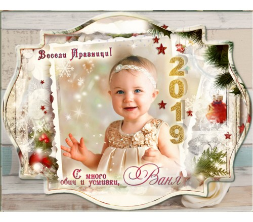 "Големи Магнити Дизайн ""Рустик"" и Винтидж Форма №01-3 - ☆.。.:* Коледни Арт Календари | Магнити | Фото››127"