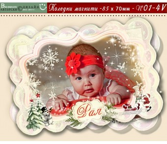 Коледни Магнити с Акцент върху Снимката (1) :: Модел №01-4V