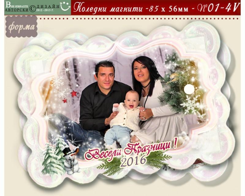 Коледни Магнити с къдрави страни - Обща Снимка :: №01-4V