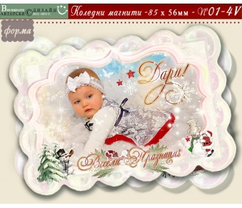 Коледни Магнити с Акцент върху Снимката (1) :: Модел №01-4V - ☆.。.:* Коледни Арт Календари | Магнити | Фото
