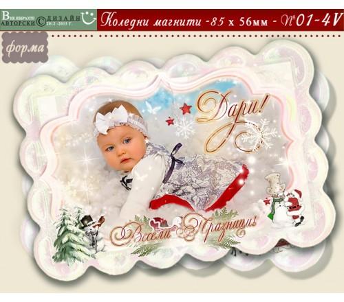 Коледни Магнити с Акцент върху Снимката (1) :: Модел №01-4V - ☆.。.:* Коледни Арт Календари | Магнити | Фото››58
