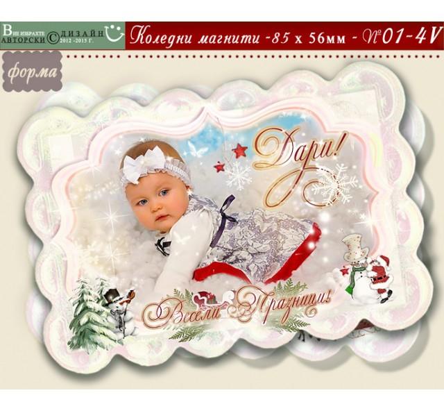 Коледни Магнити с Акцент върху Снимката (1) :: Модел №01-4V- Семейни Сувенири и Магнити със Снимка :: Дизайн Весела Коледа