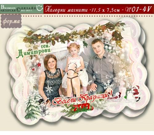 Коледни Магнити с къдрави страни - Обща Снимка :: №01-4V - ☆.。.:* Коледни Арт Календари | Магнити | Фото››100