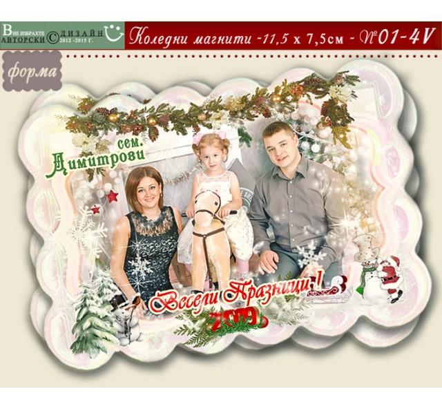 Коледни Магнити с къдрави страни - Обща Снимка :: №01-4V- Семейни Сувенири и Магнити със Снимка :: Дизайн Весела Коледа