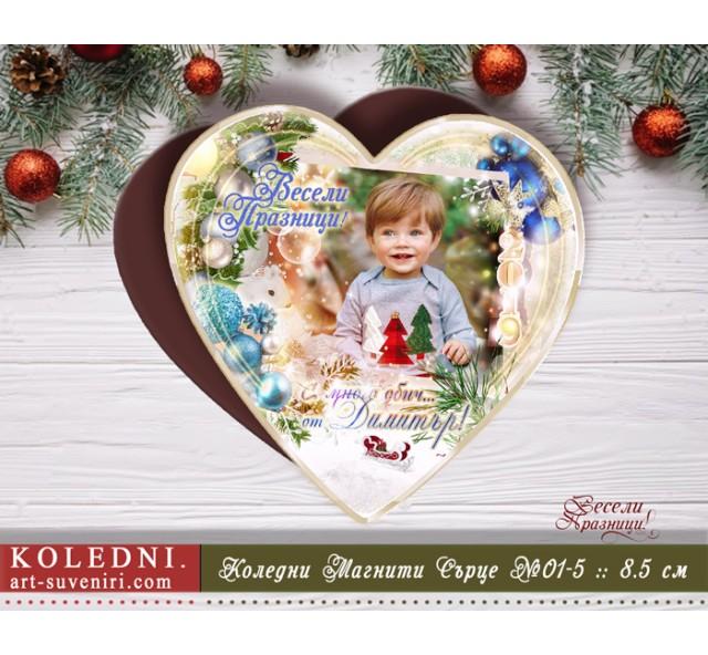Магнити Сърце със Снимка на Вашето момченце №18-4