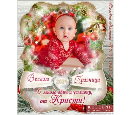 Магнити със Снимка и Послание в Елегантна Форма №01-6 - ☆.。.:* Коледни Арт Календари | Магнити | Фото››138