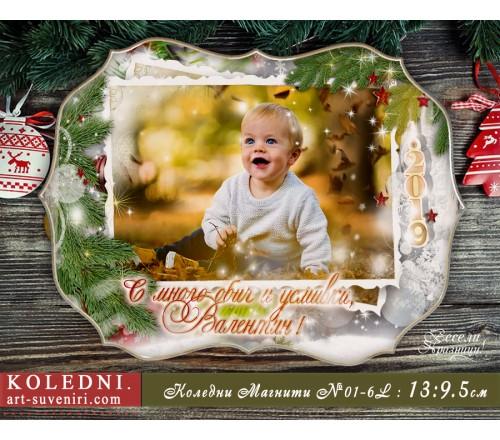 Големи Фото Магнити в Коледна Форма №01-6L - ☆.。.:* Коледни Арт Календари | Магнити | Фото Подаръци |››164