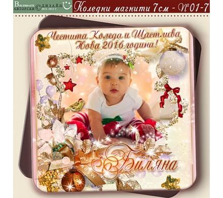 """Дизйн """"Бяла Приказка"""" и Вашата Снимка  :: Коледни Магнити със Заоблени Ъгли №01-7"""