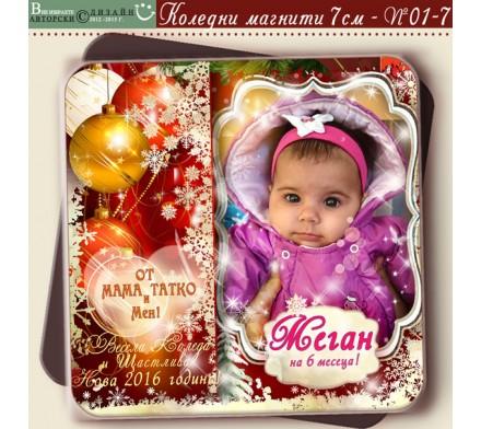 Гланцови Магнити със Заоблени ъгли и Снимка на Вашето детенце :: Коледни Подаръци №01-7