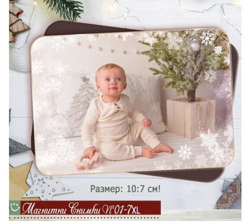 Магнитни Снимки без Дизайн със Заоблени ъгли :: Коледни Магнити №01-7XL››172