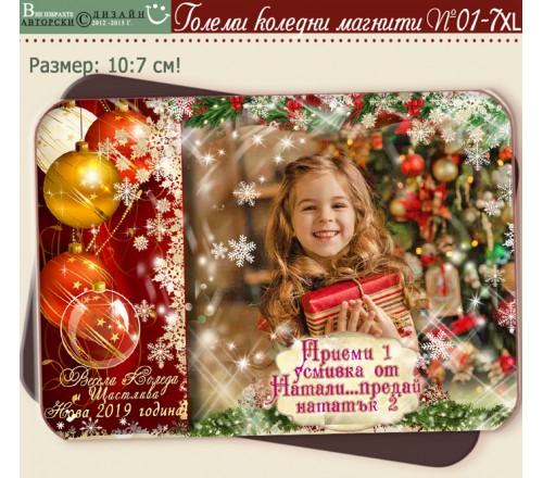 Фото Магнити с Коледен дизайн и Заоблени ъгли :: Коледни подаръци №01-7XL››173