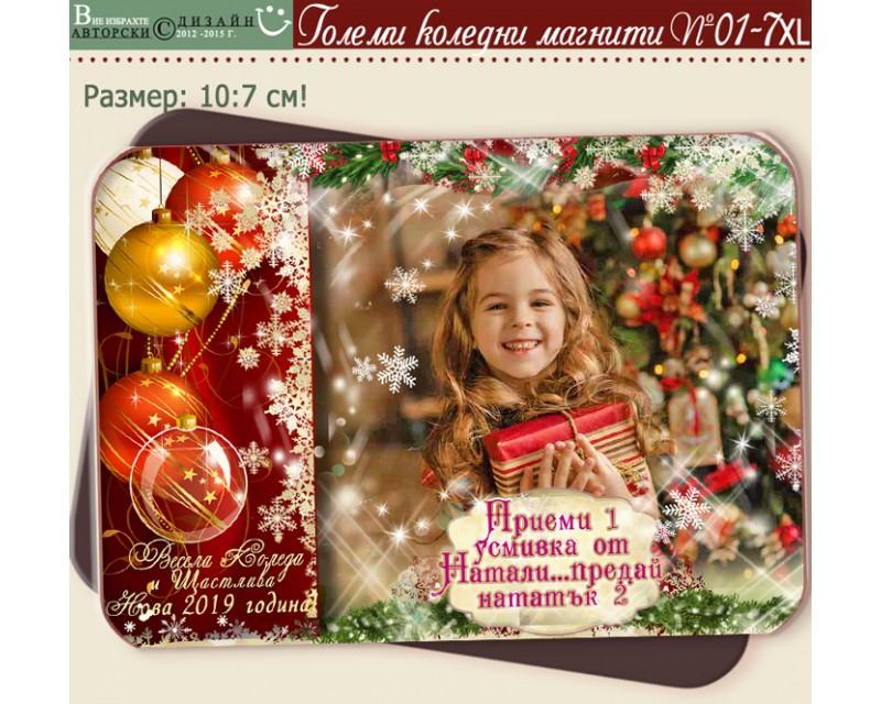 Фото Магнити с Коледен дизайн и Заоблени ъгли :: Коледни подаръци №01-7XL