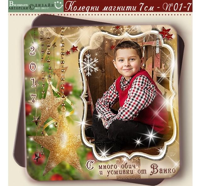 Дизйн Goldy и Любима Снимка  :: Коледни Магнити със Заоблени Ъгли №01-7- Семейни Сувенири и Магнити със Снимка :: Дизайн Весела Коледа
