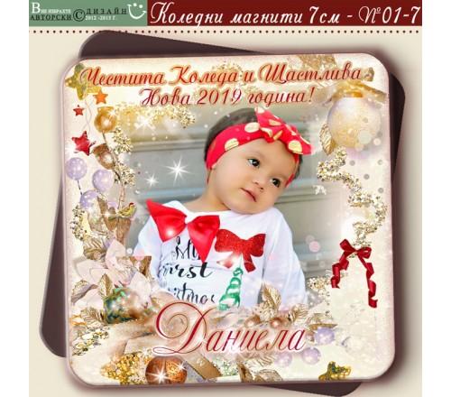 """Дизйн """"Бяла Приказка"""" и Вашата Снимка  :: Коледни Магнити със Заоблени Ъгли №01-7››65"""