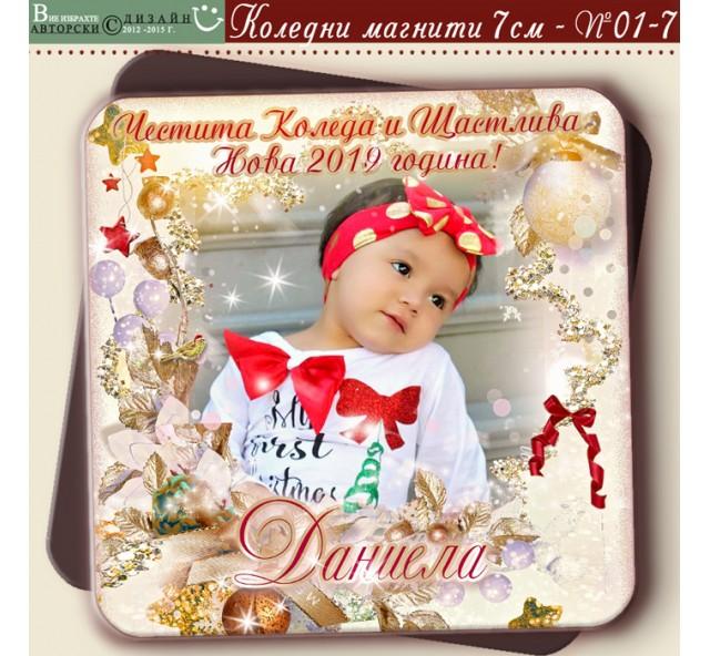 Дизйн Бяла Приказка и Вашата Снимка  :: Коледни Магнити със Заоблени Ъгли №01-7- Семейни Сувенири и Магнити със Снимка :: Дизайн Весела Коледа