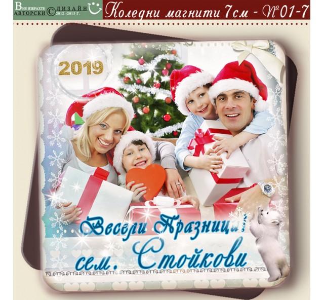 Коледни Магнити със Заоблени Ъгли и Дизайн Лейса №01-7- Семейни Сувенири и Магнити със Снимка :: Дизайн Весела Коледа