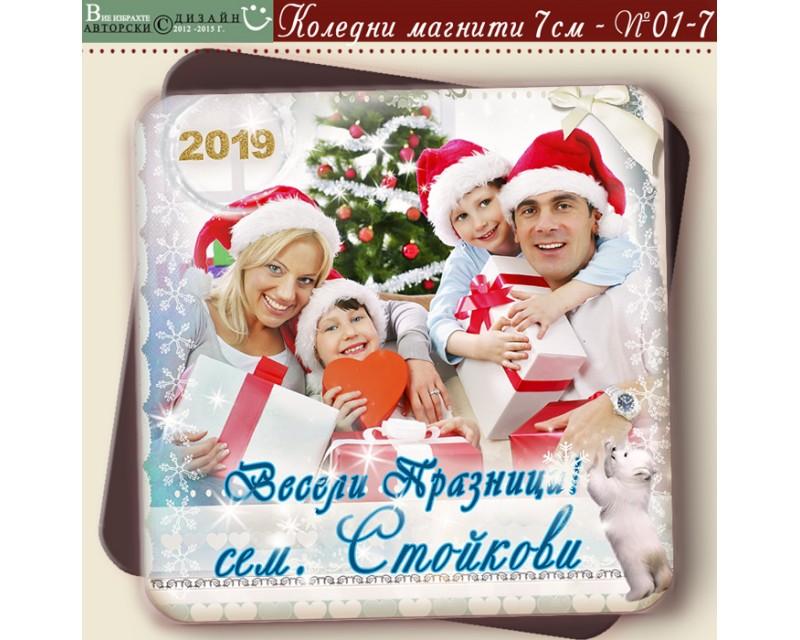 Коледни Магнити със Заоблени Ъгли и Дизайн Лейса №01-7