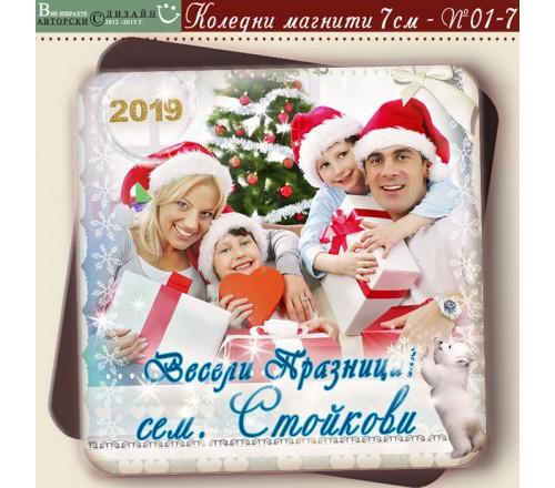 Коледни Магнити със Заоблени Ъгли и Дизайн Лейса №01-7››161