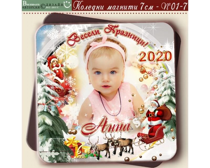 """Коледни Магнити """"Весели Празници"""" и Любима Снимка със Заоблени Ъгли №01-7"""