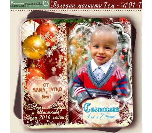 Гланцови Магнити със Заоблени ъгли и Снимка на Вашето детенце :: Коледни Подаръци №01-7 - ☆.。.:* Коледни