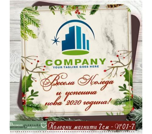 """Рекламни Магнити със Заоблени Ъгли тема """"Коледни Клонки"""" с Ваше лого и Послание №01-7"""