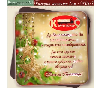 Гланцови Магнити със Заоблени ъгли :: Рекламни Подаръци №01-7
