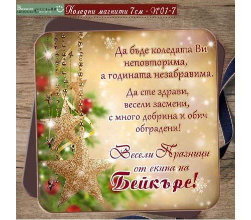 Гланцови Магнити със Заоблени ъгли :: Рекламни Подаръци №01-7 - ☆.。.:* Коледни Арт Календари | Магнити |››106