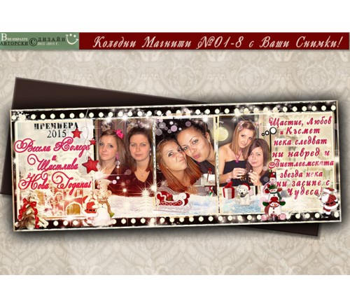 """Магнити """"Best Friends"""" с Любимите Ви Снимки и Коледно Пожелание №01-8"""