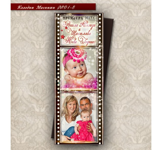 Кинолента Магнити с 2 Снимки :: Коледни Фото Подаръци №01-8