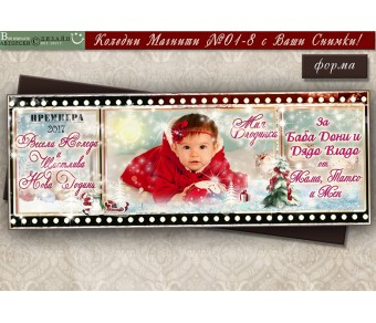 Кинолента Магнити с Любима Снимка и Дизайн Премиера - Зимна Приказка - ☆.。.:* Коледни Арт Календари |