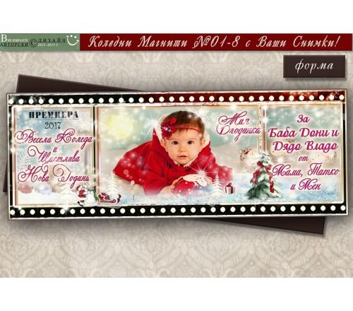 Кинолента Магнити с Любима Снимка и Дизайн Премиера - Зимна Приказка - ☆.。.:* Коледни Арт Календари |››47