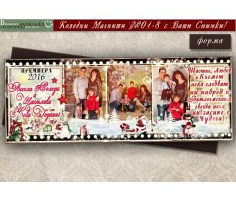 Магнити Кинолента с Три Снимки ::  Коледни подаръци №01-8
