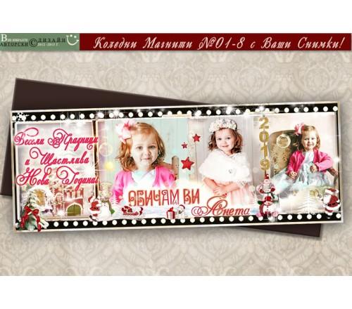 Магнити Кинолента с Три Снимки ::  Коледни подаръци №01-8››53
