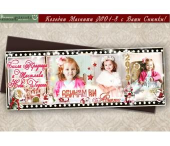 Магнити Кинолента с Три Снимки ::  Коледни подаръци №01-8 - ☆.。.:* Коледни Арт Календари | Магнити | Фото