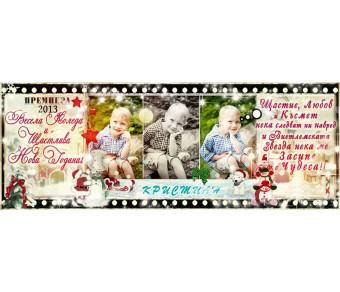Кинолента Магнити с Любима Снимка и Дизайн Премиера - Зимна Приказка