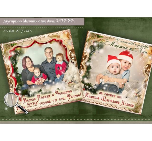 Двустранни Магнити с Коледни Мотиви и 2 снимки или Пожелание №02-22- Семейни Сувенири и Магнити със Снимка :: Дизайн Весела Коледа
