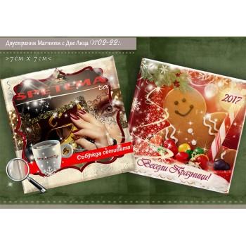 Магнити с Две Лица и Коледен Дизайн - Фирмени Подаръци №02-22
