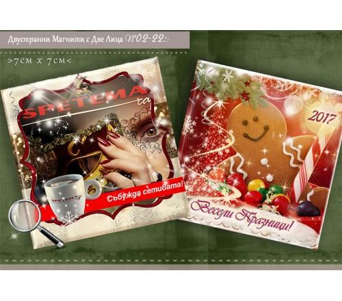 Магнити с Две Лица и Коледен Дизайн - Фирмени Подаръци №02-22››92
