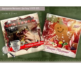 Магнити с Две Лица и Коледен Дизайн - Фирмени Подаръци №02-22 - ☆.。.:* Коледни Арт Календари | Магнити | Фото