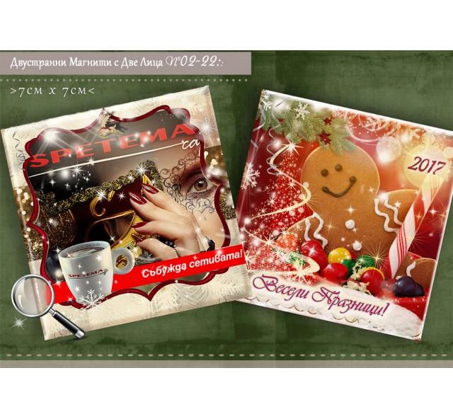Магнити с Две Лица и Коледен Дизайн - Фирмени Подаръци №02-22- Рекламни Коледни Сувенири :: Фирмени Подаръци за Коледа