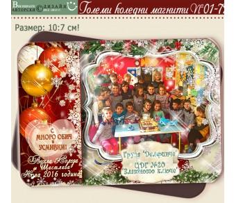 Големи Заоблени Магнити с Групова или Единична Снимка :: Коледни Подаръци №01-7XL