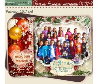 Големи Заоблени Магнити с Групова или Единична Снимка :: Коледни Подаръци №01-7XL - ☆.。.:* Коледни Арт