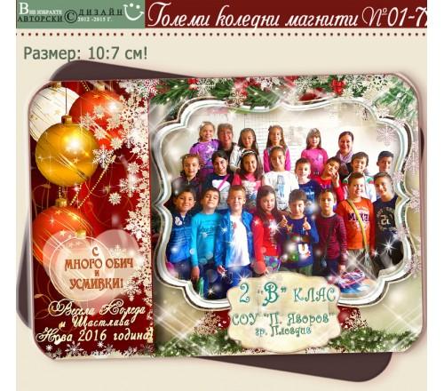 Големи Заоблени Магнити с Групова или Единична Снимка :: Коледни Подаръци №01-7XL - ☆.。.:* Коледни Арт››84
