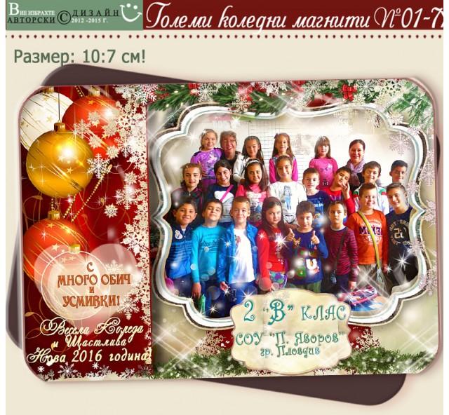 Големи Заоблени Магнити с Групова или Единична Снимка :: Коледни Подаръци №01-7XL- Семейни Сувенири и Магнити със Снимка :: Дизайн Весела Коледа