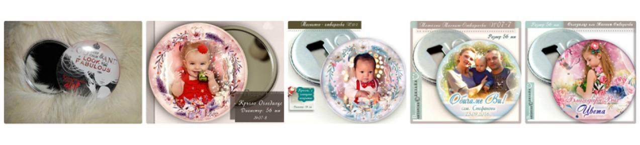 № 07-x :: Магнит Отварачки и Огледалца с Детски Снимки