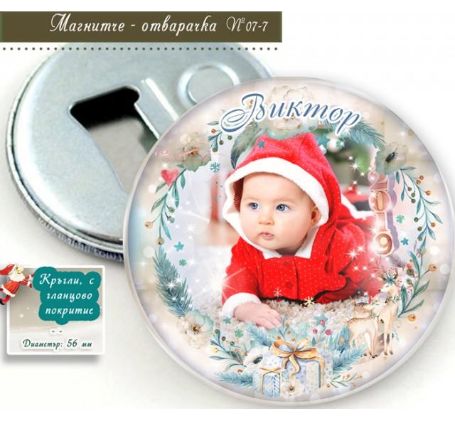 Магнит Отварачка или Огледалце със Снимка и Дизайн Viva №07-x- Семейни Сувенири и Магнити със Снимка :: Дизайн Весела Коледа